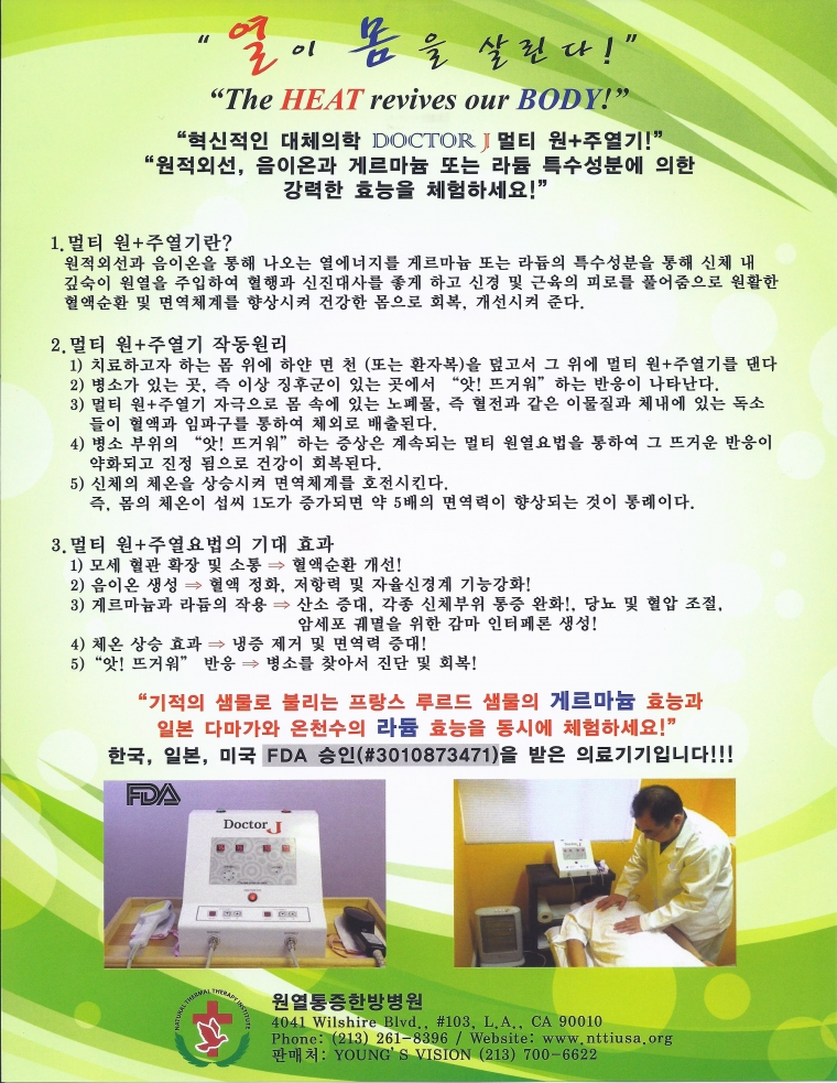 원열치료전단지스캔-한국어.jpg